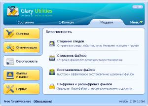 Glary Utilities. Безопасность.