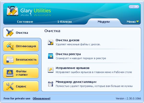 Glary Utilities. Очистка.