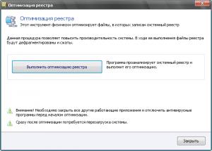 Registry Life. Оптимизация реестра.