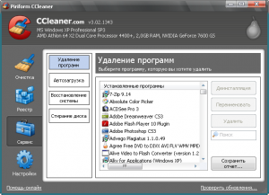 CCleaner. Очистка реестра.