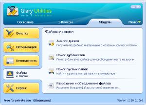 Glary Utilities. Файлы и папки.