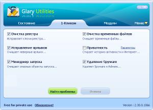 Glary Utilities. Одним кликом.