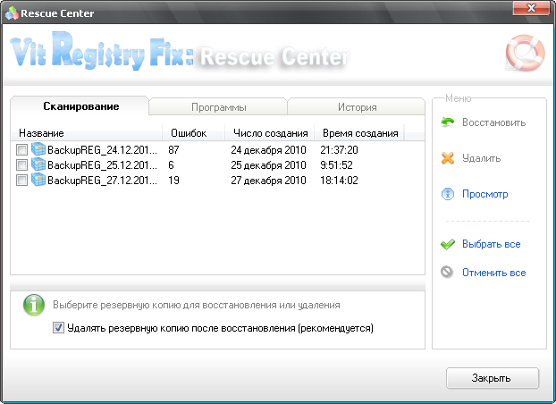 Vit Registry Fix. Архивы реестра.