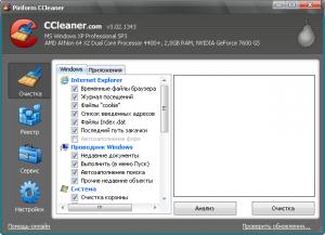 CCleaner. Очистка дисков.