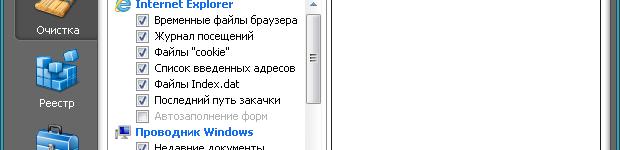 Программа CCleaner.