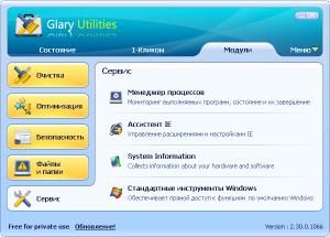 Glary Utilities. Сервис.