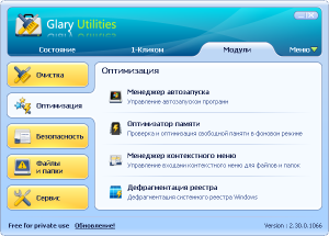 Glary Utilities. Оптимизация.