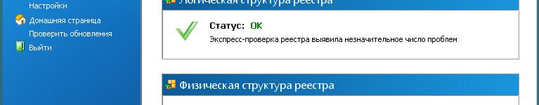 Программа очистки реестра Registry Life