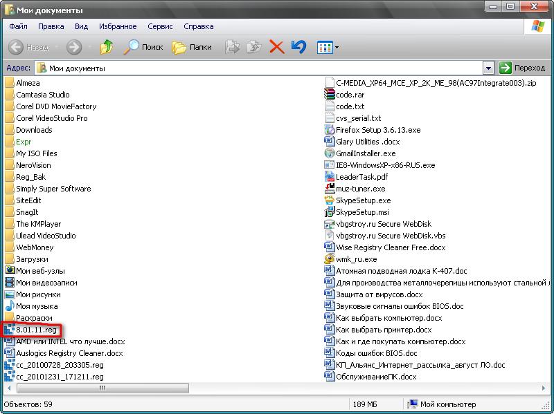Файл реестра.
