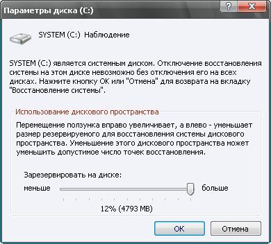 Windows xp как сделать откат системы фото 197