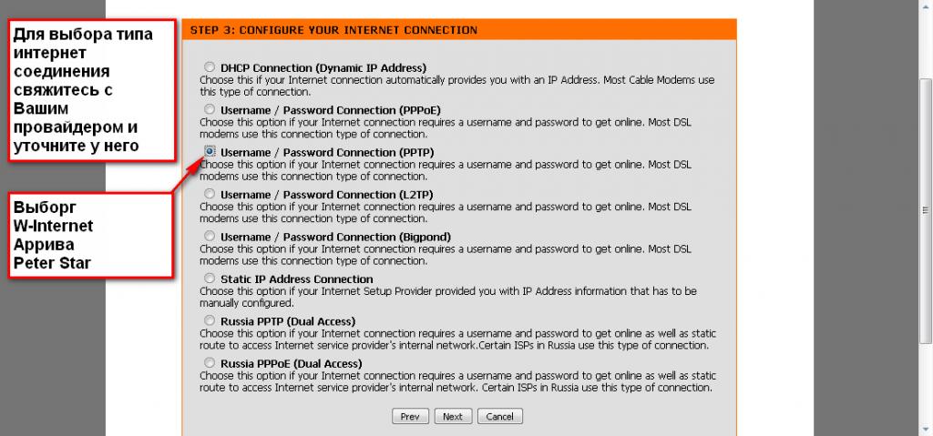 DIR-300. Выбор типа интернет соединения.