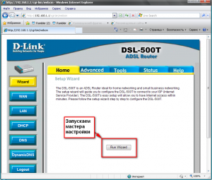 Настройка модема ADSL. Запуск мастера.