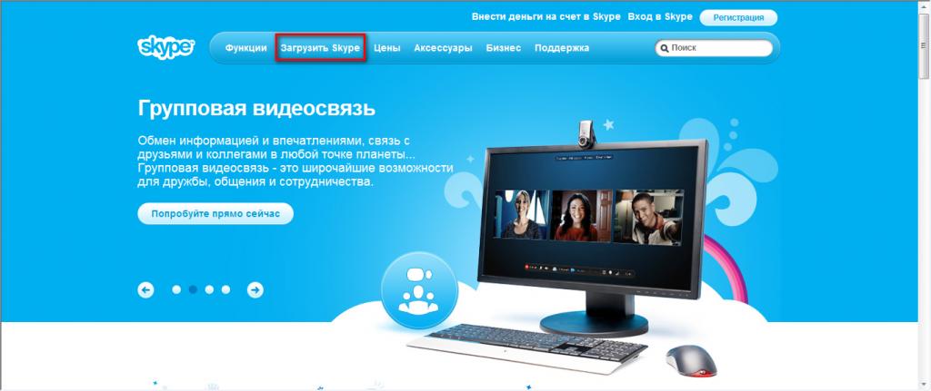 Главная страница Skype.com