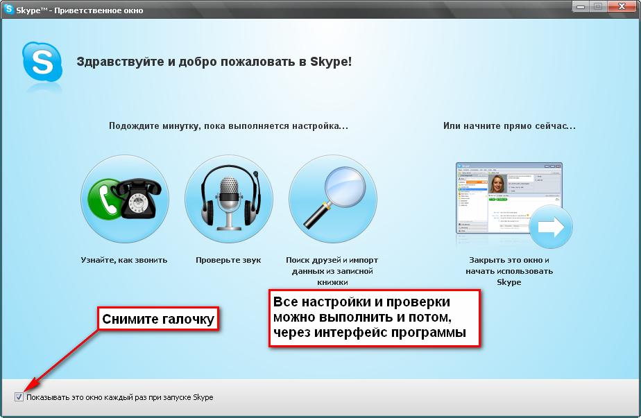 Настройки оборудования Skype