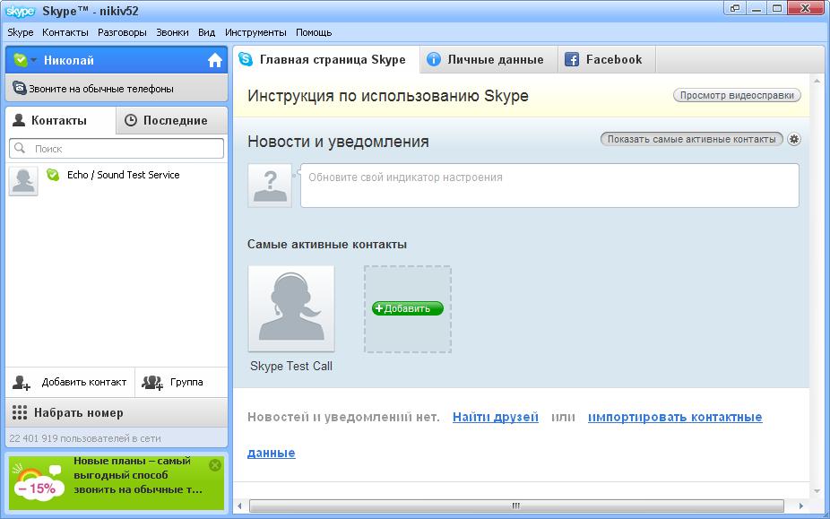 Стандартный режим Skype