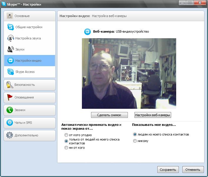 Как сделать чтобы веб камера была во весь экран 911