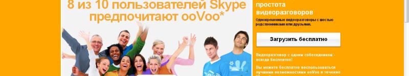 ooVoo