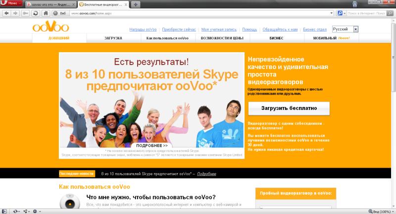 ooVoo.com Главная страница