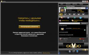 ooVoo Главное окно программы