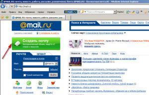 Электронная почта mail ru регистрация