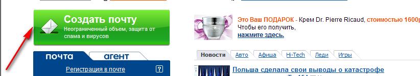 Электронная почта mail ru. Регистрация.