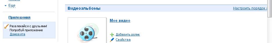 Видеочат mail ru.
