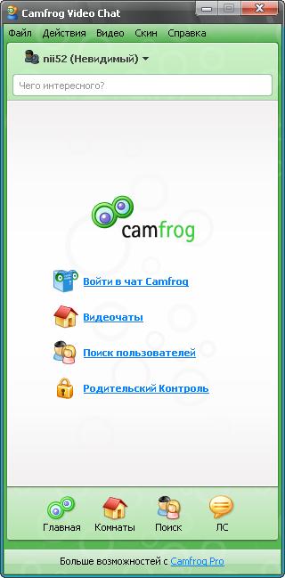 Camfrog Главное окно программы