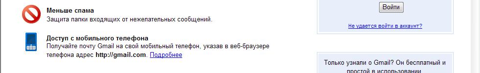Электронная почта gmail com.