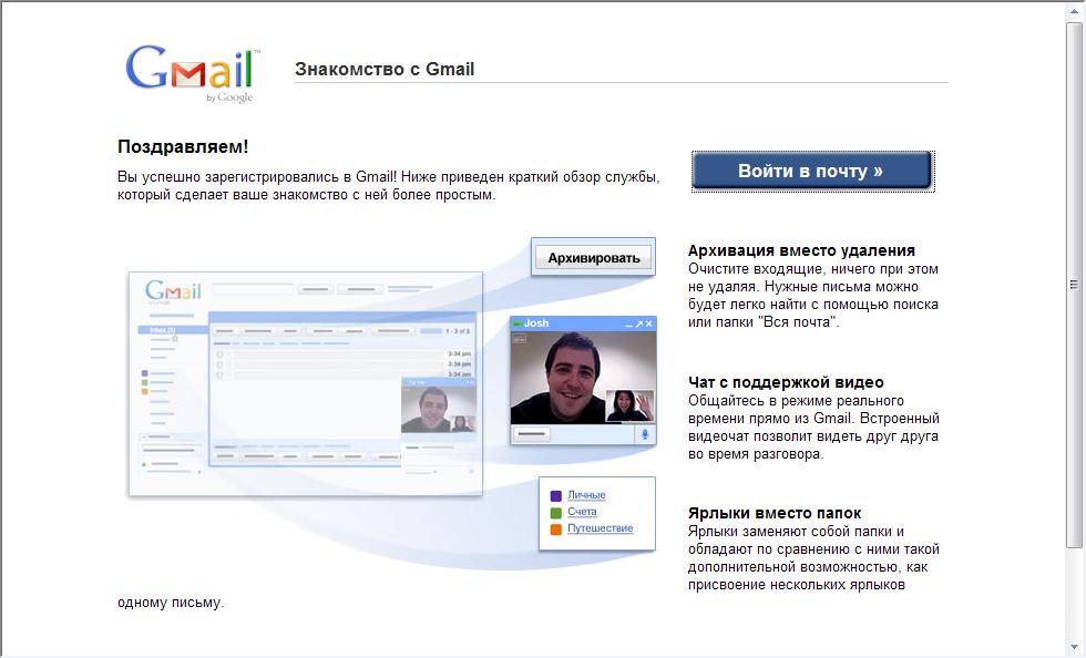 Gmail. Завершение регистрации.