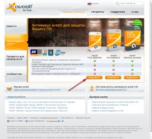 Avast. Главная страница сайта.