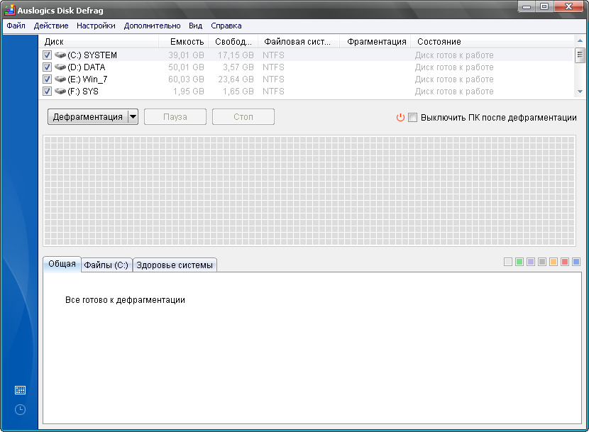 Программа дефрагментации диска. Главное окно.
