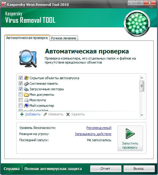 Virus Removal Tool Касперского