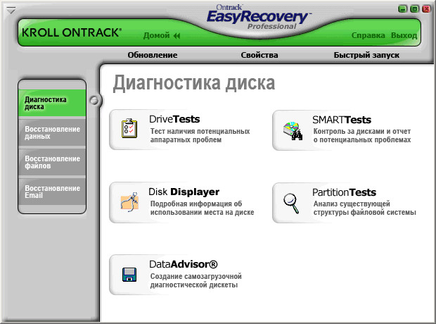 Программа восстановления данных Ontrack EasyRecovery