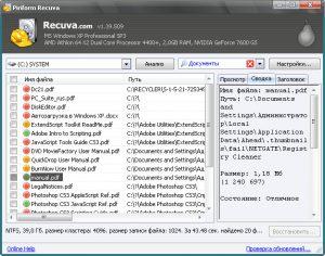 Программа восстановления удалённых файлов Recuva