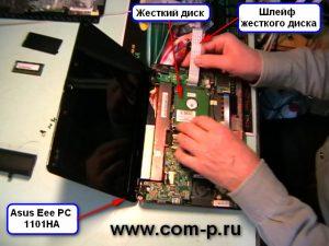 Asus Eee PC 1101HA. Замена жесткого диска.