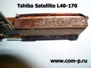 Toshiba Satellite L40-170. Радиатор охлаждения загрязнен.
