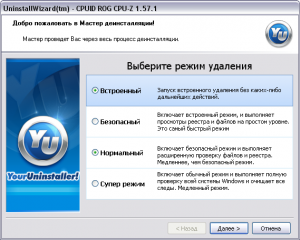 Программа Your Uninstaller! Pro. Выбор режимов удаления.