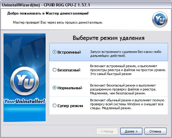 Программа Your Uninstaller! Pro. Выбор режимов удаления.