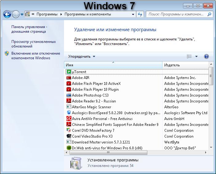 Удаление программ Windows 7. Список программ.