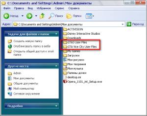 GTA 3. Папка GTA User Files.