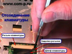 Asus Eee PC. Отсоединение клавиатуры.