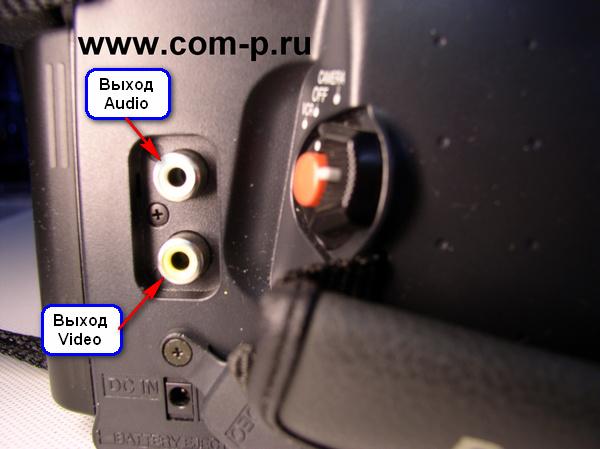 Захват видео с аналоговой видео камеры