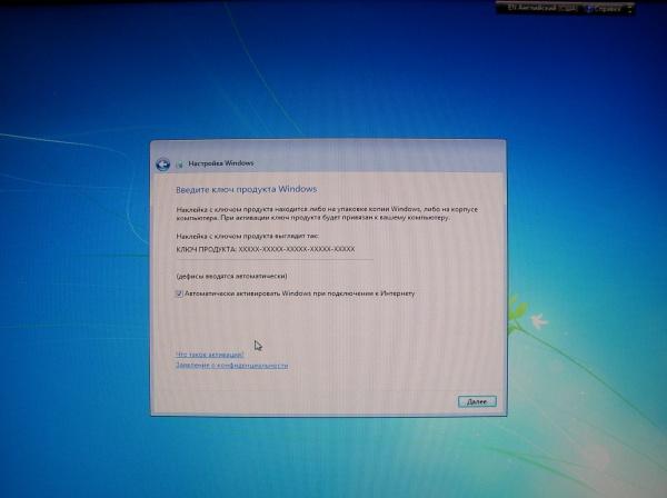 Установка Windows 7. Автоматическая активация.