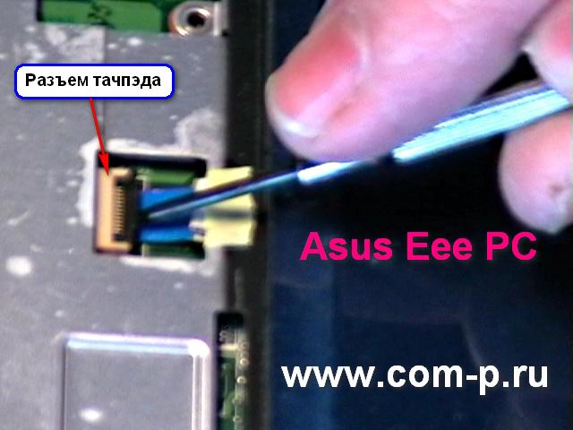 Asus Eee PC. Отсоединение шлейфа тачпэда.