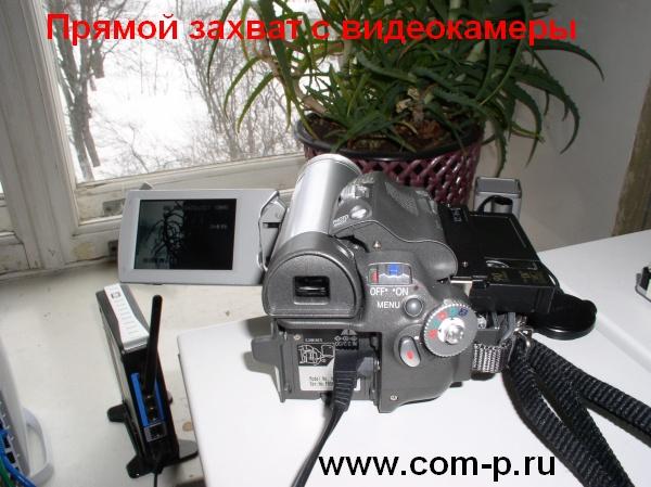 Прямой захват с видеокамеры
