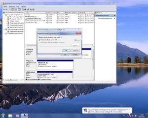 Windows 7. Изменить букву диска.
