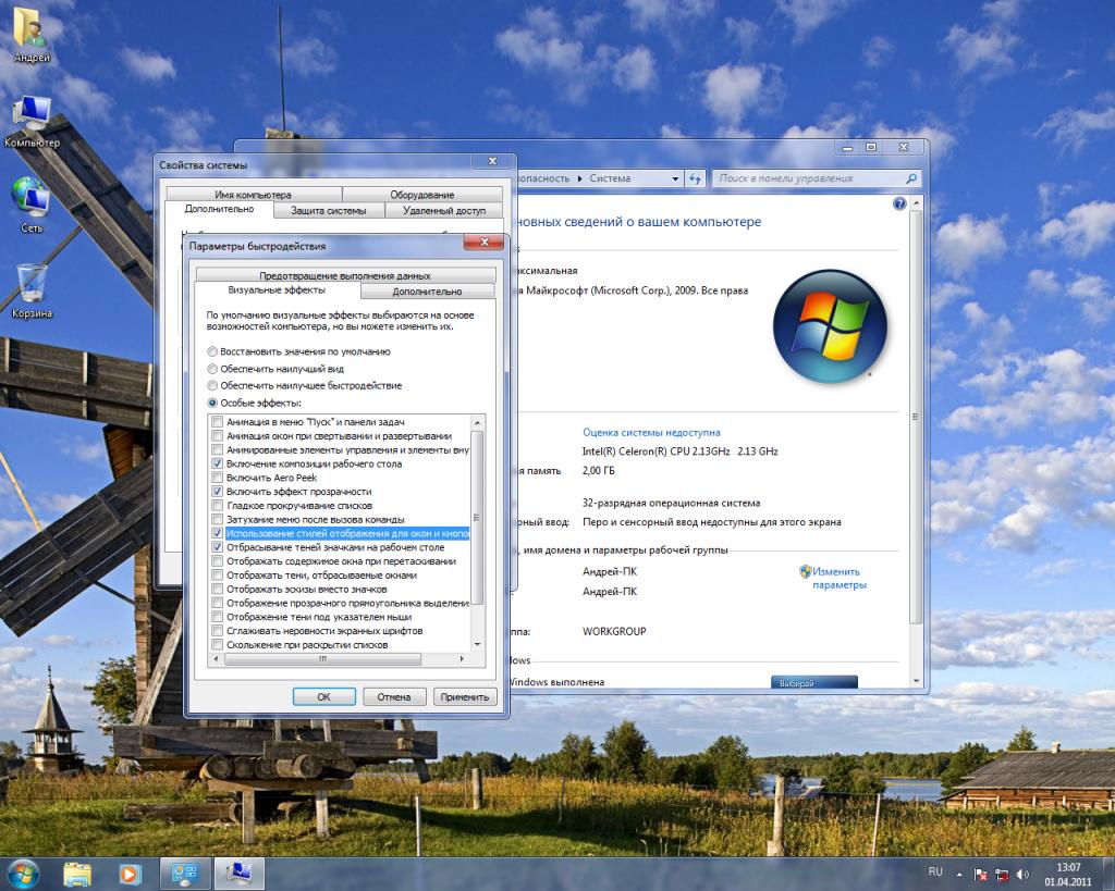 Windows 7. Быстродействие.
