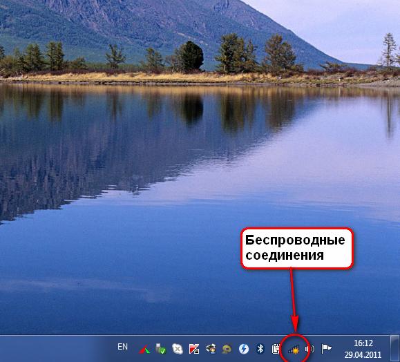 Windows 7. Беспроводные соединения.