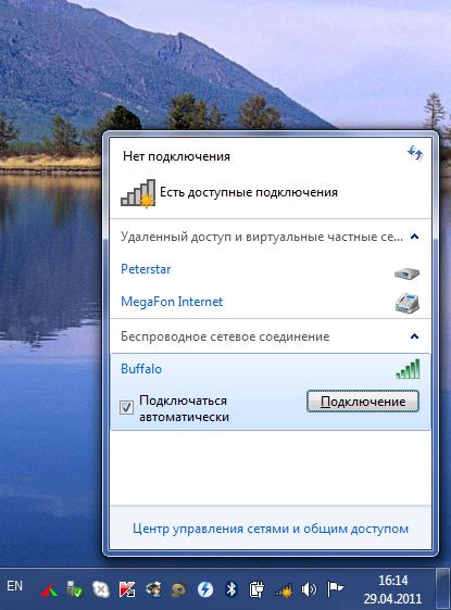 Windows 7. Подключение к WiFi.