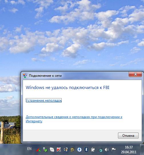 Windows 7. Сбой подключения к WiFi.